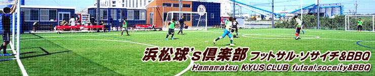 浜松球's倶楽部