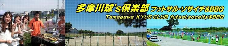 多摩川球's倶楽部