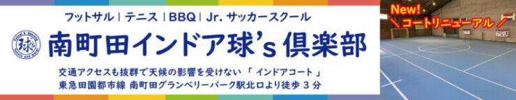 南町田インドア球's倶楽部